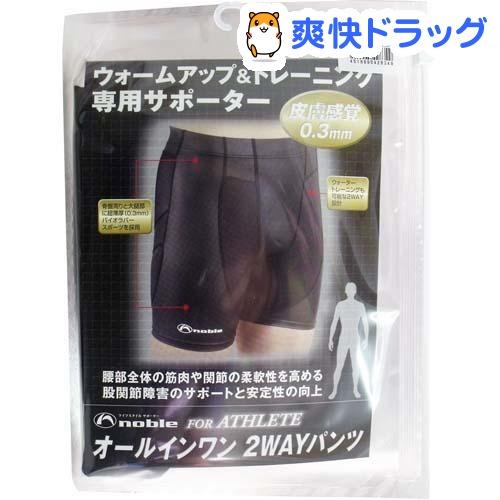 オールインワン 2WAYパンツ ブラック Lサイズ(1枚入)【noble(ノーブル)】