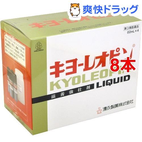 【第3類医薬品】キヨーレオピンw(60mL*4コ入*2コセット)【キヨーレオピン】