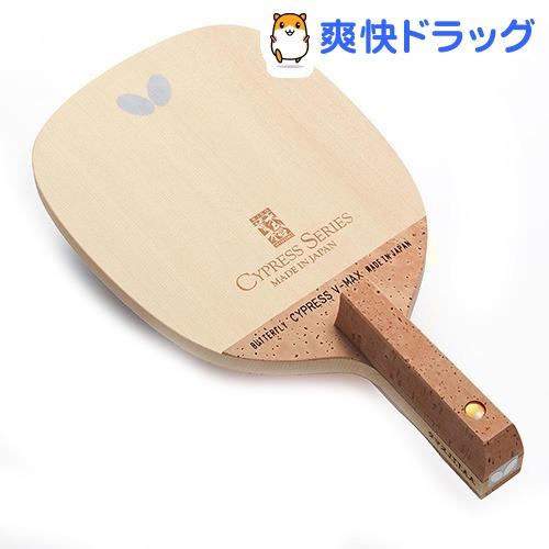 バタフライ サイプレスV-MAX 23960(1本入)【バタフライ】【送料無料】