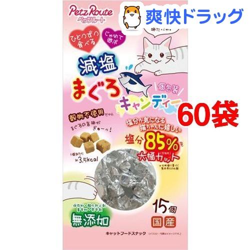 ペッツルート まぐろキャンディー(15個入*60袋セット)【ペッツルート】