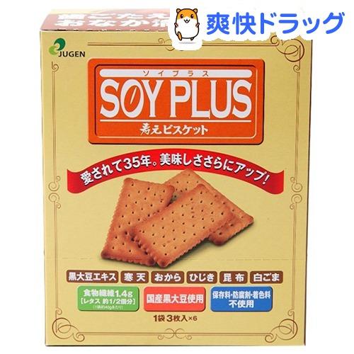寿元ビスケット 代引き不可 スーパーセール ソイプラス 6袋 3枚入