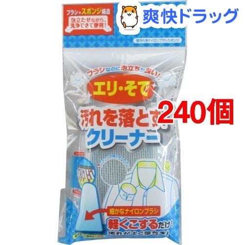 襟汚れ用ナイロンブラシスポンジ(240個セット)