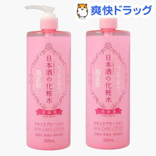 菊正宗 永遠の定番 日本酒の化粧水 高保湿 キャンペーンもお見逃しなく 2コセット 500ml