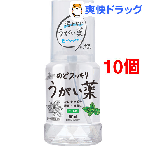 激安通販 ケンエー のどスッキリうがい薬CP 新生活 ミント味 10個セット 300ml