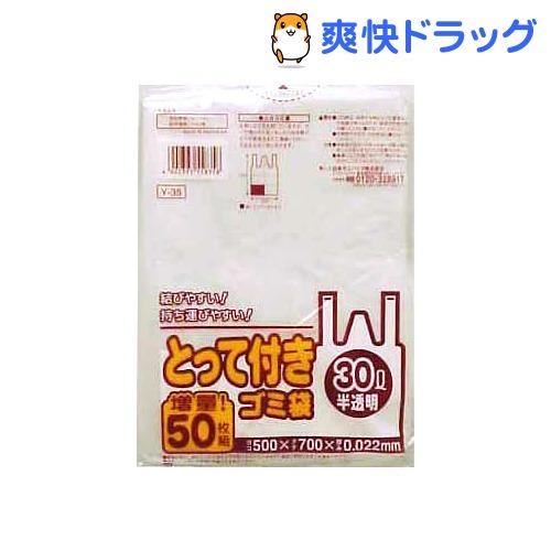 とって付ごみ袋 半透明 30L 50枚入 販売期間 賜物 限定のお得なタイムセール