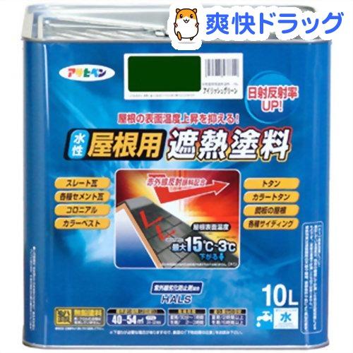 アサヒペン 水性屋根用遮熱塗料 アイリッシュグリーン(10L)【アサヒペン】