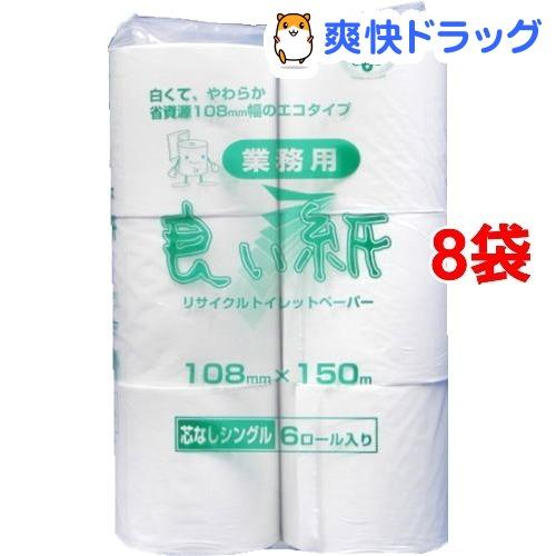 【×2セット】 12ロール×8パック プリオール (まとめ) 信栄製紙 業務用シングル