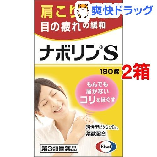 【第3類医薬品】ナボリンS(セルフメディケーション税制対象)(180錠*2コセット)【ナボリン】【送料無料】