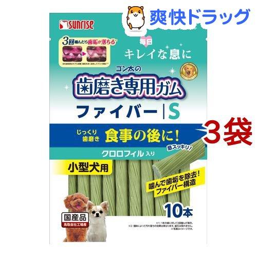 ゴン太 サンライズ セール価格 ゴン太の歯磨き専用ガム 誕生日/お祝い ファイバー Sサイズ クロロフィル入り 3コセット 10本入