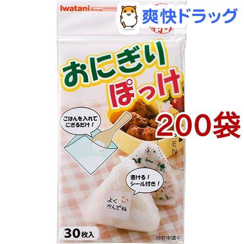 おにぎりぽっけ(30枚入*200袋セット)