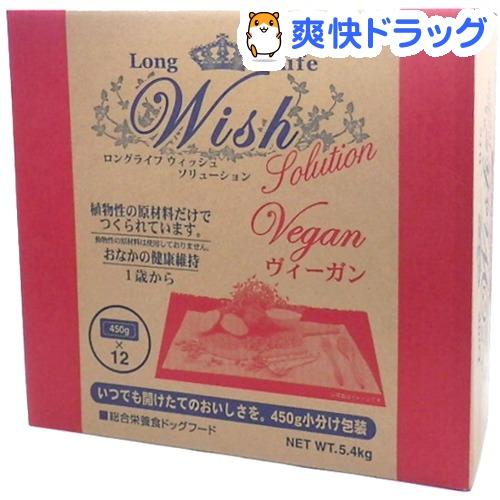 ウィッシュ ヴィーガン(5.4kg)【ウィッシュ(Wish)】