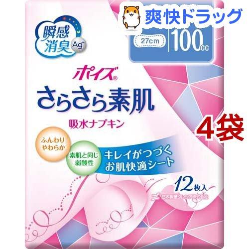 ポイズ 現品 さらさら素肌 吸水ナプキン ポイズライナー 100cc 安心の中量用 4袋セット 12枚入 日本未発売