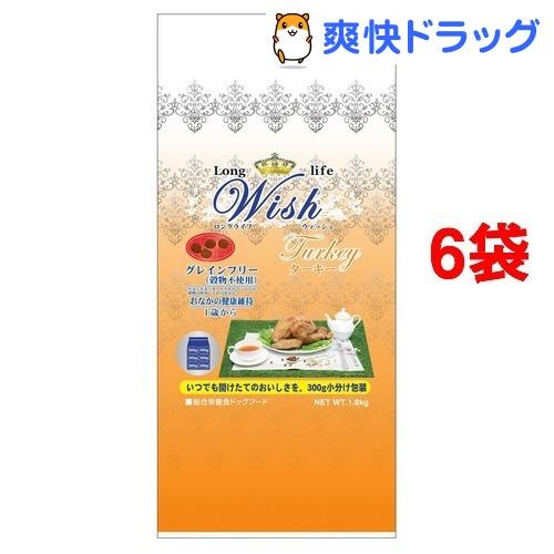 ウィッシュ(Wish) / ウィッシュ ターキー 1歳~ ウィッシュ ターキー 1歳~(1.8kg*6コセット)【ウィッシュ(Wish)】