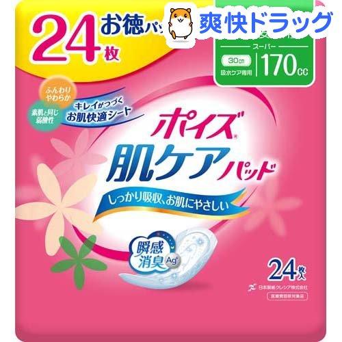 ポイズ 肌ケアパッド 吸水ナプキン 長時間 夜も安心用 170cc 5袋セット 売却 全国どこでも送料無料 24枚入 スーパー