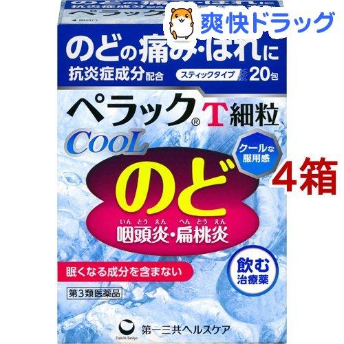ペラック 低廉 ぺラックT細粒クール 第3類医薬品 20包入 低価格 4箱セット