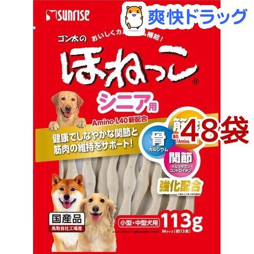 サンライズ ゴン太のほねっこ シニア Mサイズ 小型・中型犬用(113g*48コセット)【ゴン太】