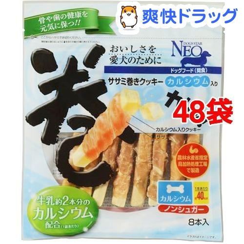 ドッグスターネオ ササミ巻きクッキー カルシウム入り(8本入*48コセット)【ドッグスターネオ】