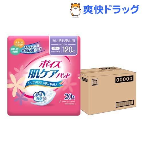 ポイズ 本日の目玉 肌ケアパッド 定番 吸水ナプキン 多い時も安心用 120cc 6コパック 20枚入 レギュラー