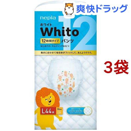 おむつ トイレ ケアグッズ オムツ ネピア Whito ホワイト Lサイズ 44枚入 誕生日プレゼント 高級な 12時間タイプ 3コセット パンツ