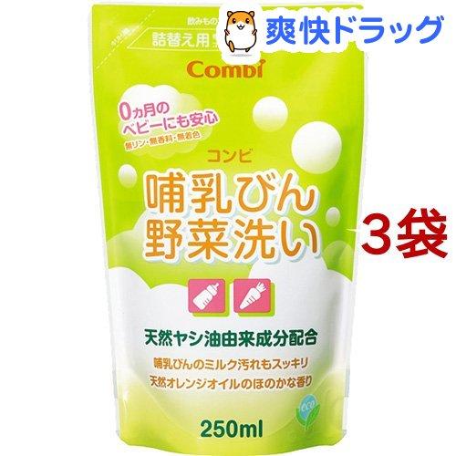 哺乳びん野菜洗い コンビ 詰替え用 250ml 本物◆ 豪華な 3コセット