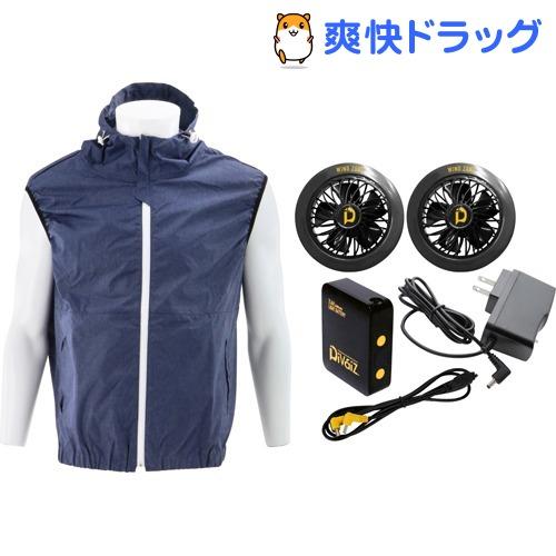 SK11 電動ファン付ウェア フード付 ベスト ファンセット 杢ネイビー SETSK-152-XL(1セット)【SK11】
