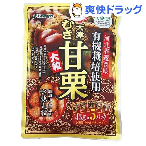 河北省遷西県産 有機栽培むき甘栗 日本メーカー新品 45g 5袋入 期間限定特別価格