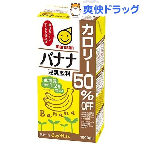 マルサン 豆乳飲料 バナナ 正規激安 6本入 送料無料 1L カロリー50%オフ