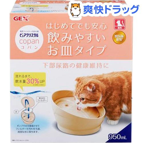 ピュアクリスタル コパン 猫用フィルター式給水器 送料無料(一部地域を除く) ベージュ 950ml 1台 倉