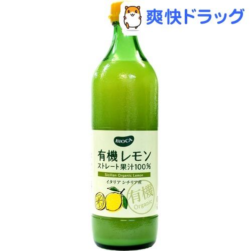 通常便なら送料無料 激安セール ビオカ 有機レモンストレート 果汁100% 700ml