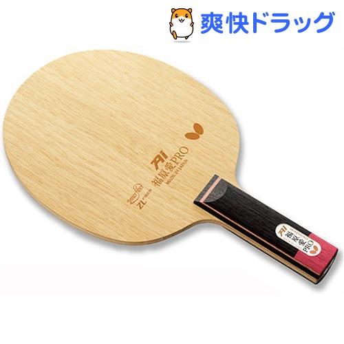 バタフライ 福原愛プロ ZLF ストレート 36674(1本入)【バタフライ】【送料無料】
