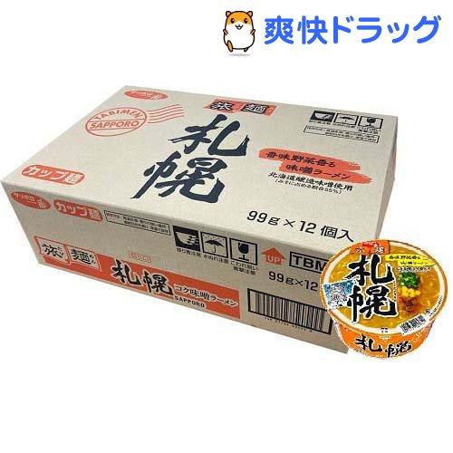 サッポロ一番 出荷 旅麺 札幌 本物 味噌ラーメン 12個入