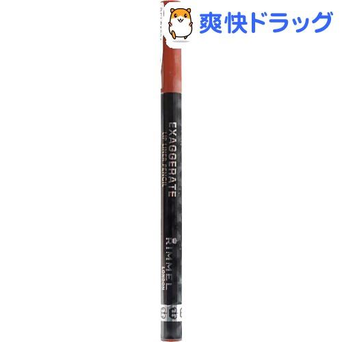 リンメル 新色追加して再販 RIMMEL アウトレット☆送料無料 エグザジェレート リップライナーペンシル 004 1本入