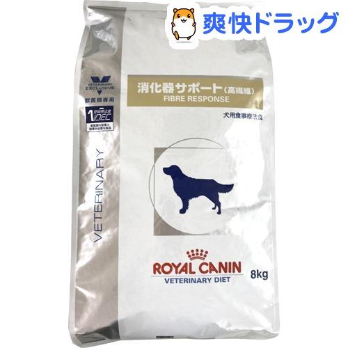ロイヤルカナン 犬用 消化器サポート 高繊維 ドライ(8kg)【ロイヤルカナン(ROYAL CANIN)】【送料無料】