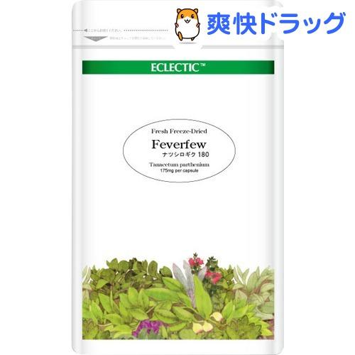 ECLECTIC(エクレクティック)INSTITUTE ナツシロギク Ecoパック(180カプセル)【ECLECTIC(エクレクティック)】【送料無料】
