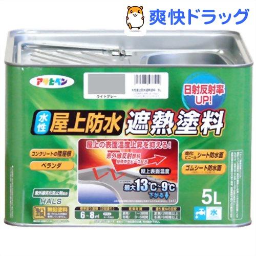 アサヒペン 水性屋上防水遮熱塗料 ライトグレー(5L)【アサヒペン】
