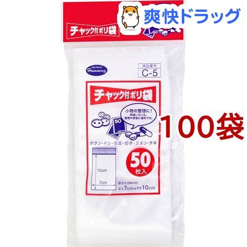チャック付きポリ袋 C-5(50枚入*100袋セット)