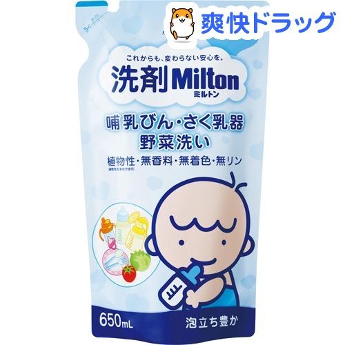 送料無料お手入れ要らず ミルトン 販売 洗剤ミルトン 哺乳びん さく乳器 野菜洗い 650ml 詰め替え用