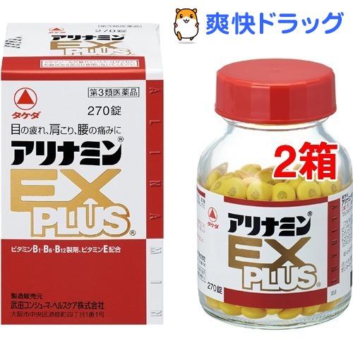 【第3類医薬品】アリナミンEXプラス(270錠入*2コセット)【アリナミン】