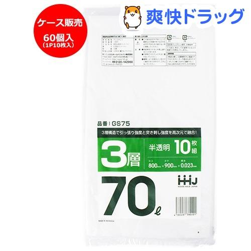 ゴミ袋 0.023ミリ厚 70L 半透明 突き刺しにも引っ張りにも強い3層構造 GS75(10枚*60コ入)