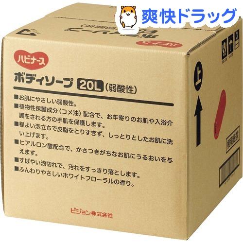 ボディソープ (弱酸性)(20L)【ハビナース】【送料無料】