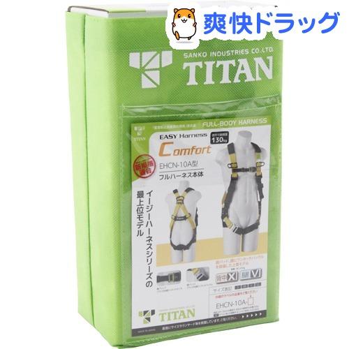 イージーハーネスコンフォート フルハーネス本体 EHCN-10A-M(1個)【タイタン】