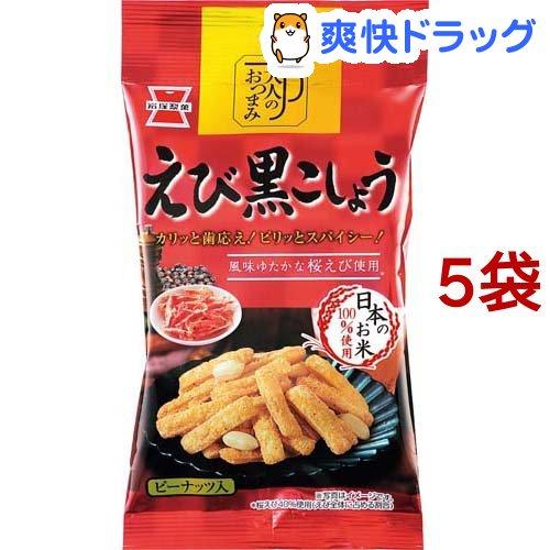 岩塚製菓 大人のおつまみ えび黒こしょう 激安通販専門店 オンラインショップ 53g入 5袋セット