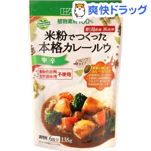創健社 米粉でつくった本格カレールウ 中辛(135g)【創健社】