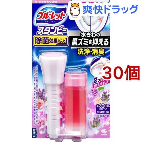 ブルーレット 国内即発送 NEW スタンピー 除菌効果プラス 30個セット 28g リラックスアロマの香り