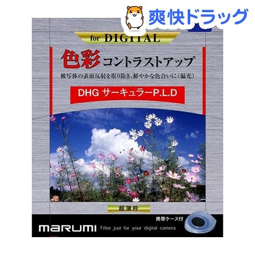 マルミ DHG サーキュラーP.L.D 82mm 偏光フィルター(1コ入)