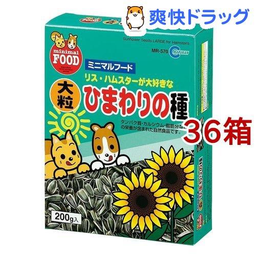 ミニマルフード 新鮮大粒ひまわりの種(200g*36コセット)【ミニマルフード】