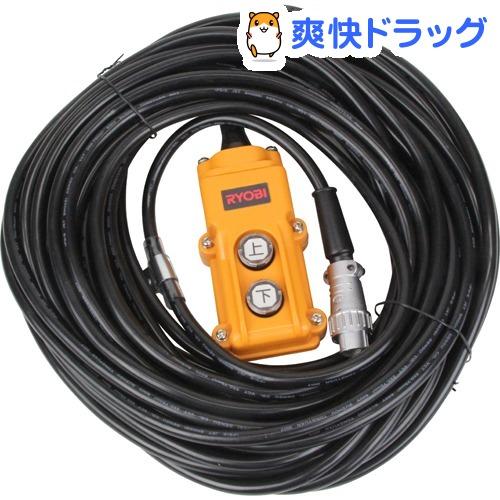 リョービ ウインチ用スイッチ配線組立 6581385 20m(1個)【リョービ(RYOBI)】