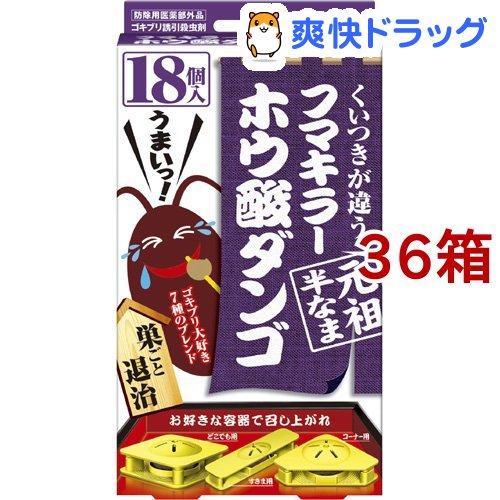 フマキラー ゴキブリ用駆除剤 ホウ酸ダンゴ 元祖半なま(18個入*36セット)