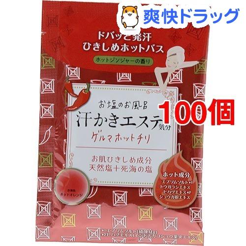 汗かきエステ気分 ゲルマホットチリ 分包(35g*100個セット)【汗かきエステ気分】