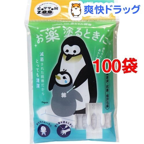 コットン・ズー 赤ちゃん綿棒 お薬塗るときに(30本入*100袋セット)【コットン・ズー】